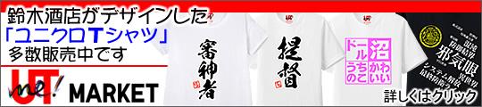 鈴木酒店デザインのユニクロTシャツ